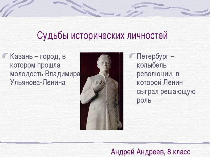 Судьбы исторических личностей Казань – город, в котором прошла молодость Влад...