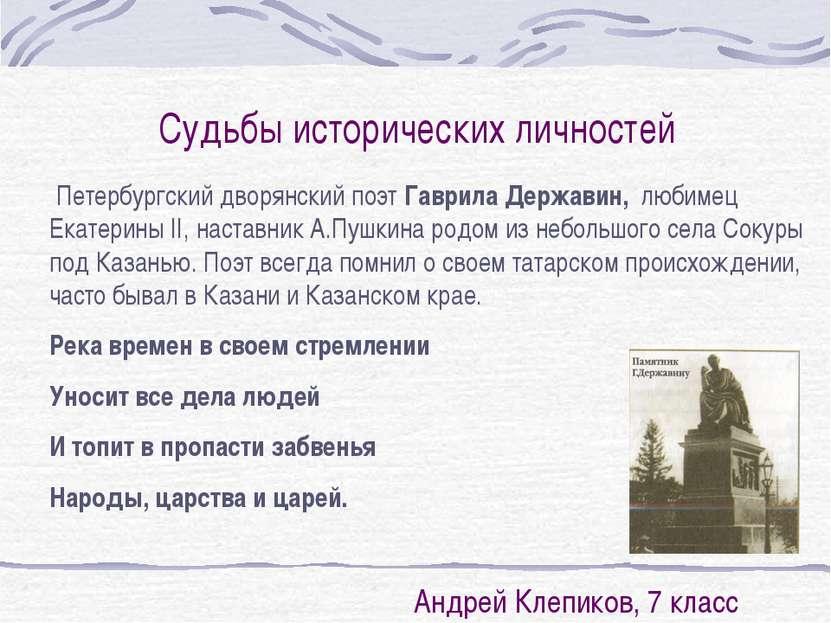 Петербургский дворянский поэт Гаврила Державин, любимец Екатерины II, наставн...
