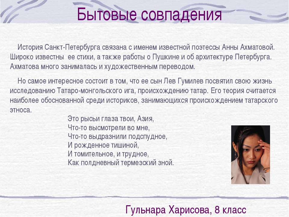 Бытовые совпадения История Санкт-Петербурга связана с именем известной поэтес...