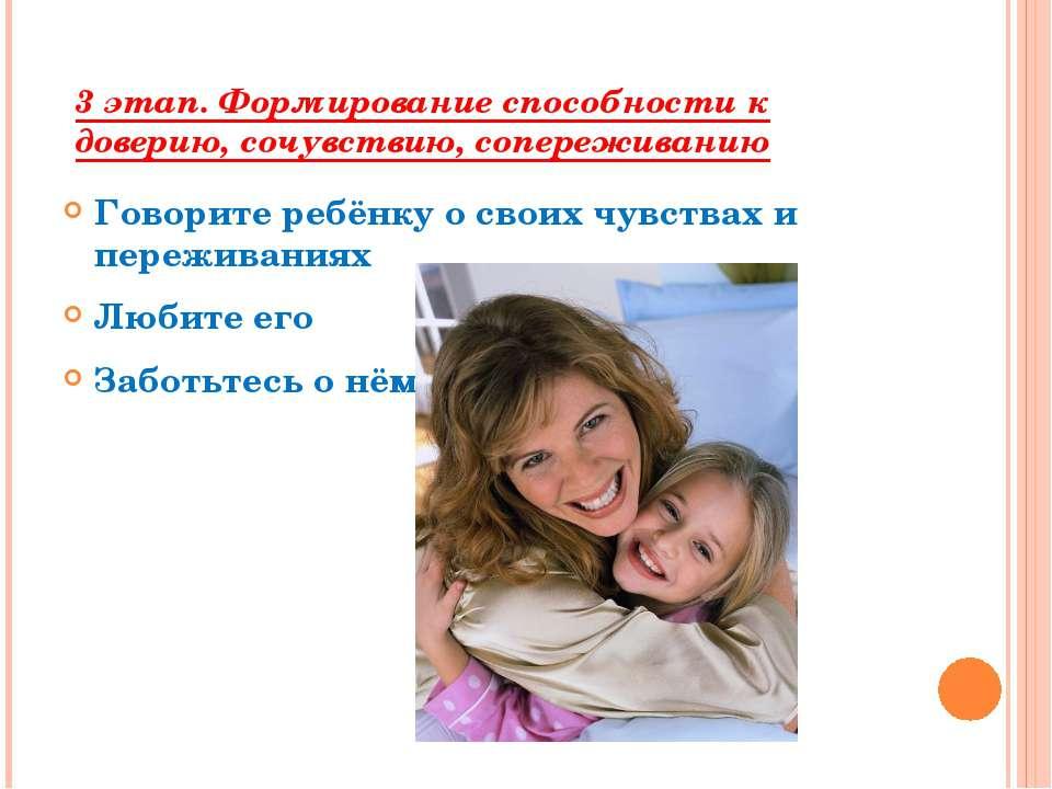3 этап. Формирование способности к доверию, сочувствию, сопереживанию Говорит...