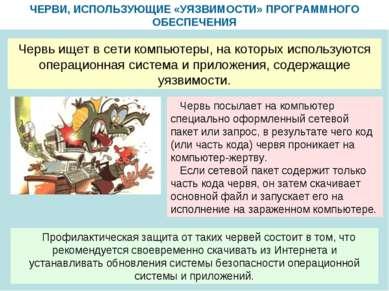 ЧЕРВИ, ИСПОЛЬЗУЮЩИЕ «УЯЗВИМОСТИ» ПРОГРАММНОГО ОБЕСПЕЧЕНИЯ Червь ищет в сети к...