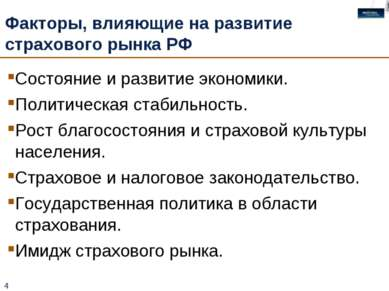 * Факторы, влияющие на развитие страхового рынка РФ Состояние и развитие экон...