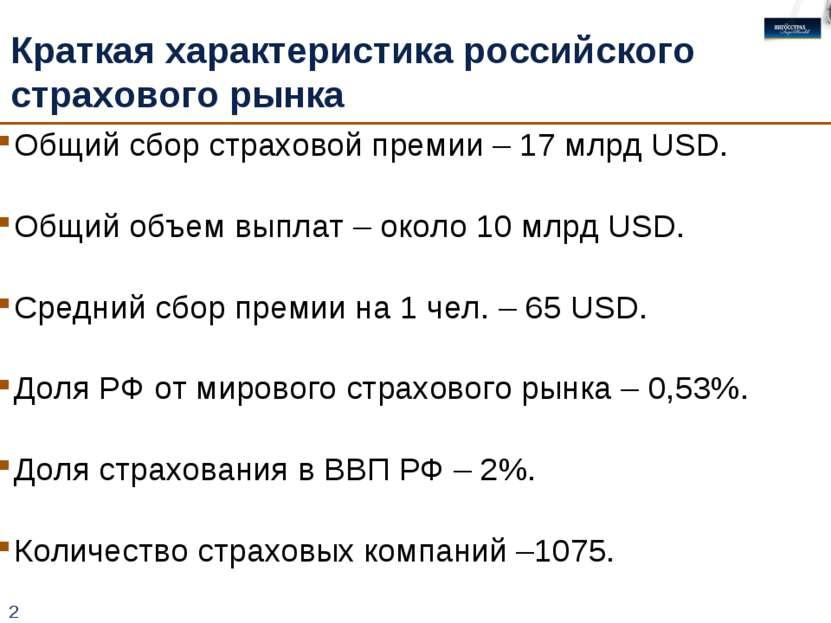 * Краткая характеристика российского страхового рынка Общий сбор страховой пр...