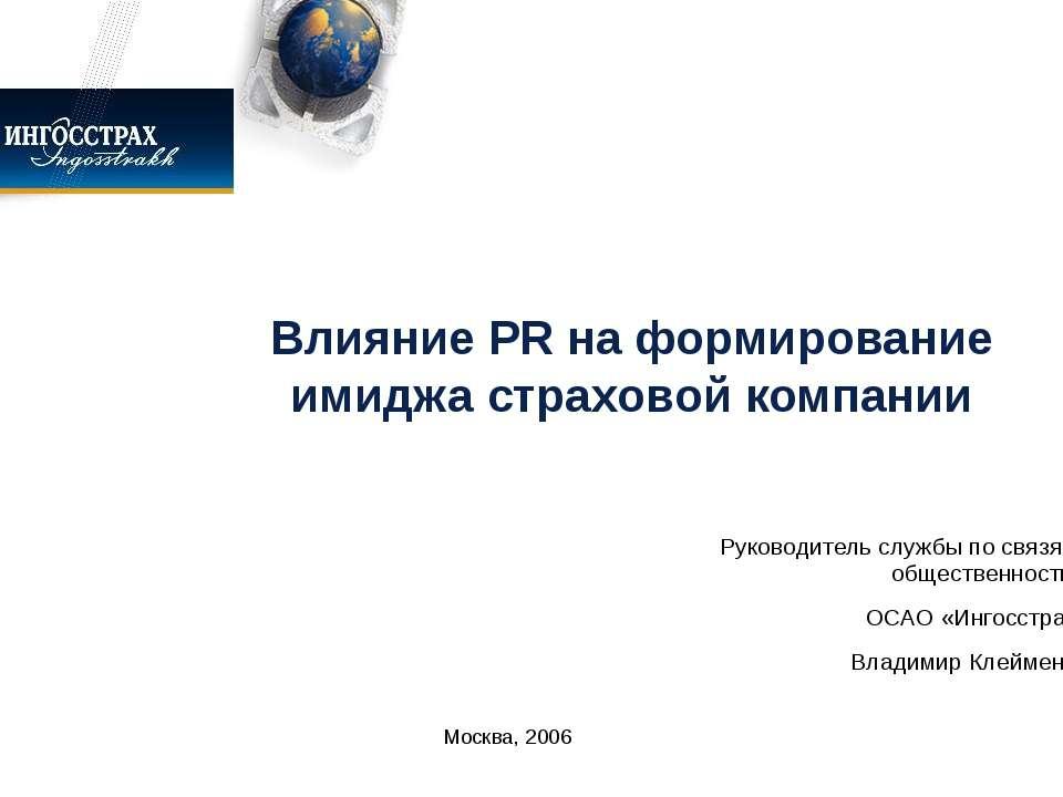 Влияние PR на формирование имиджа страховой компании Руководитель службы по с...