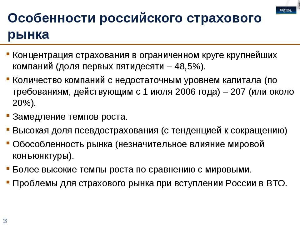 * Особенности российского страхового рынка Концентрация страхования в огранич...