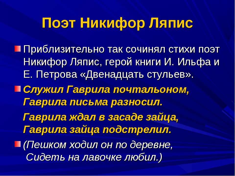 Поэт Никифор Ляпис Приблизительно так сочинял стихи поэт Никифор Ляпис, герой...