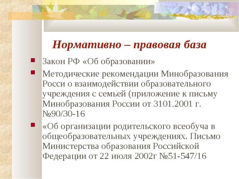 Нормативно – правовая база Закон РФ «Об образовании» Методические рекомендаци...