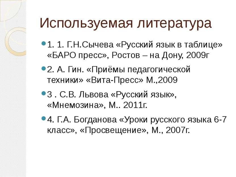 Используемая литература 1. 1. Г.Н.Сычева «Русский язык в таблице» «БАРО пресс...