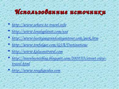 Использованные источники http://www.where-to-travel.info http://www.lonelypla...