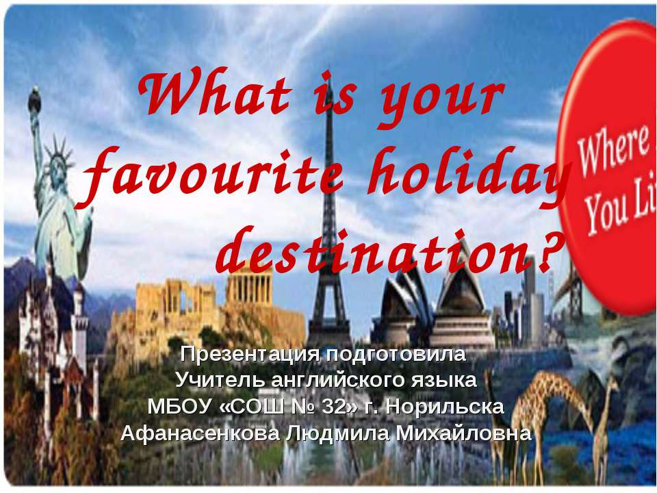 What is your favourite holiday destination? Презентация подготовила Учитель а...