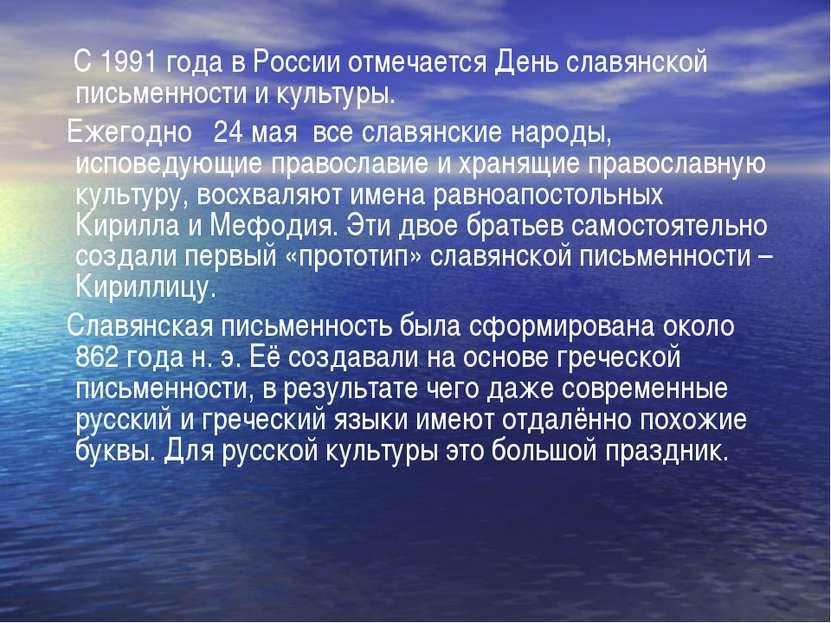 С 1991 года в России отмечается День славянской письменности и культуры. Ежег...