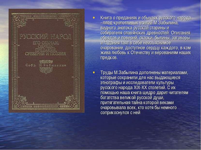 Книга о преданиях и обычаях русского народа - плод кропотливых усилий М.Забыл...