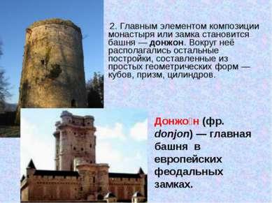 2. Главным элементом композиции монастыря или замка становится башня— донжон...