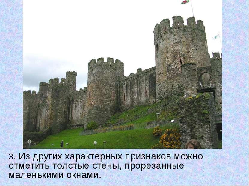 3. Из других характерных признаков можно отметить толстые стены, прорезанные ...