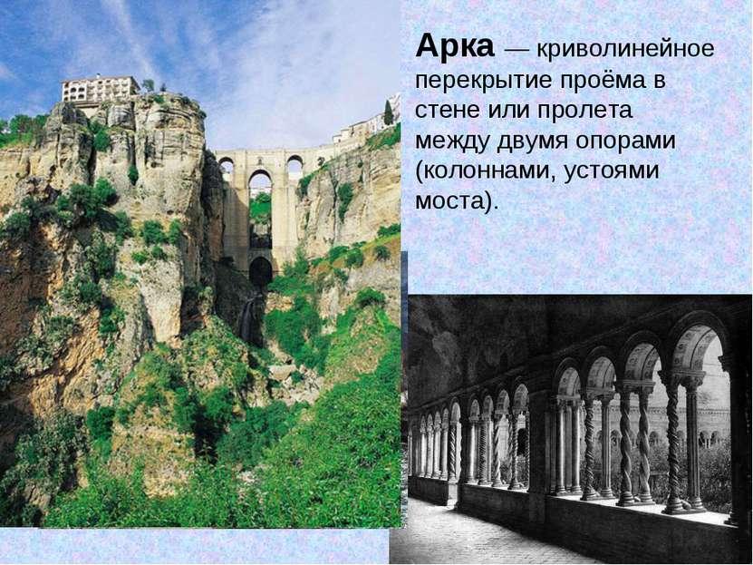 Арка — криволинейное перекрытие проёма в стене или пролета между двумя опорам...