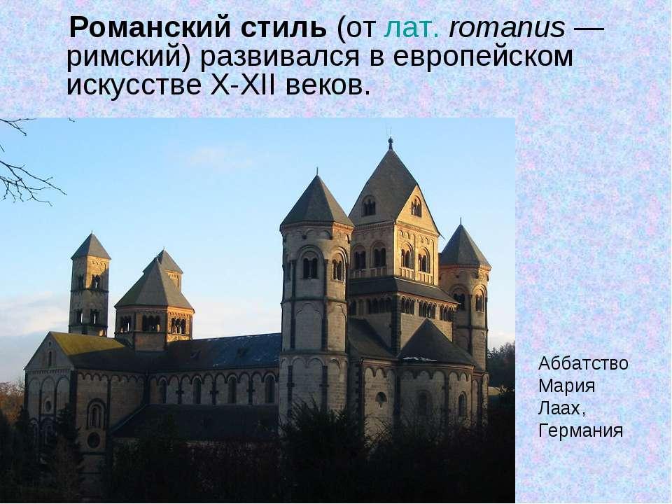 Романский стиль (от лат.romanus— римский) развивался в европейском искусств...