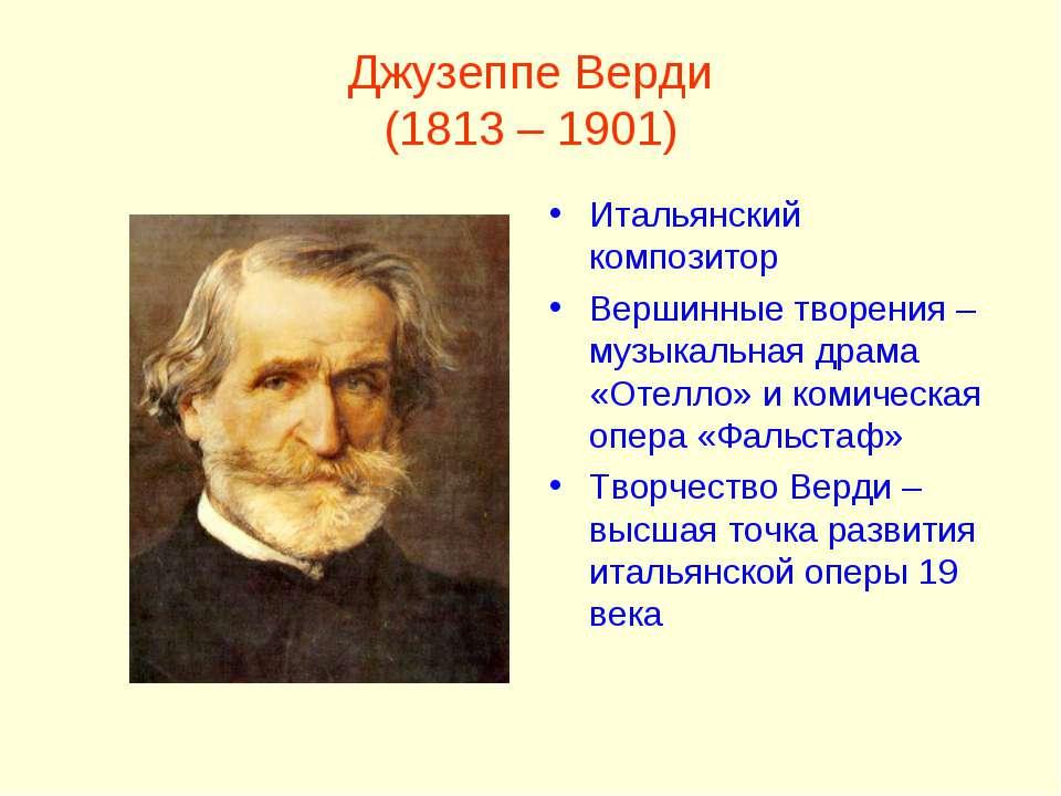 Джузеппе Верди (1813 – 1901) Итальянский композитор Вершинные творения – музы...