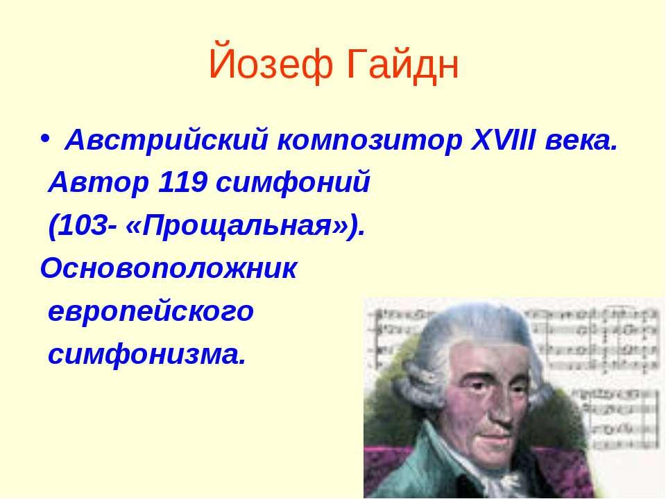 Йозеф Гайдн Австрийский композитор ХVIII века. Автор 119 симфоний (103- «Прощ...