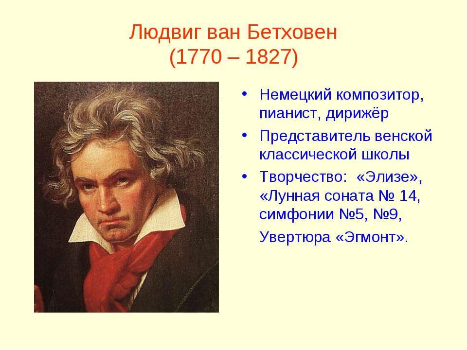 Людвиг ван Бетховен (1770 – 1827) Немецкий композитор, пианист, дирижёр Предс...