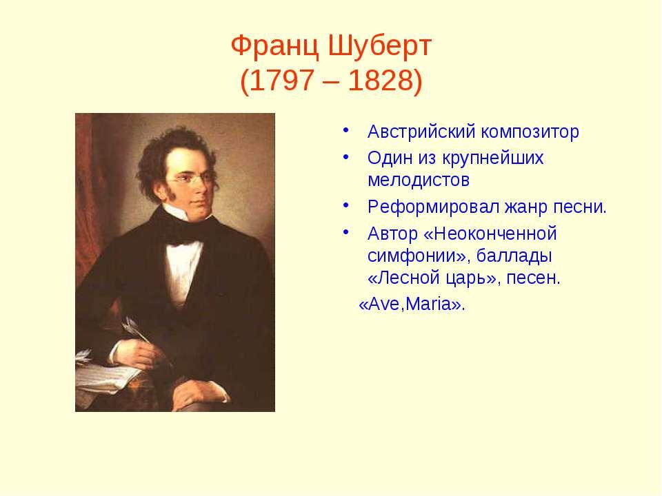 Франц Шуберт (1797 – 1828) Австрийский композитор Один из крупнейших мелодист...
