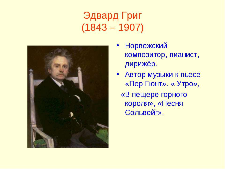 Эдвард Григ (1843 – 1907) Норвежский композитор, пианист, дирижёр. Автор музы...