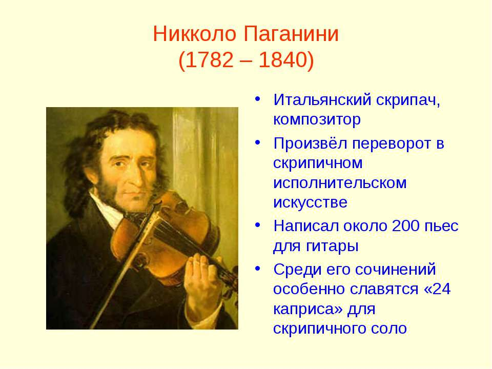 Никколо Паганини (1782 – 1840) Итальянский скрипач, композитор Произвёл перев...