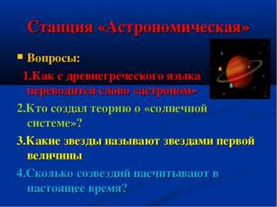 Станция «Астрономическая» Вопросы: 1.Как с древнегреческого языка переводится...