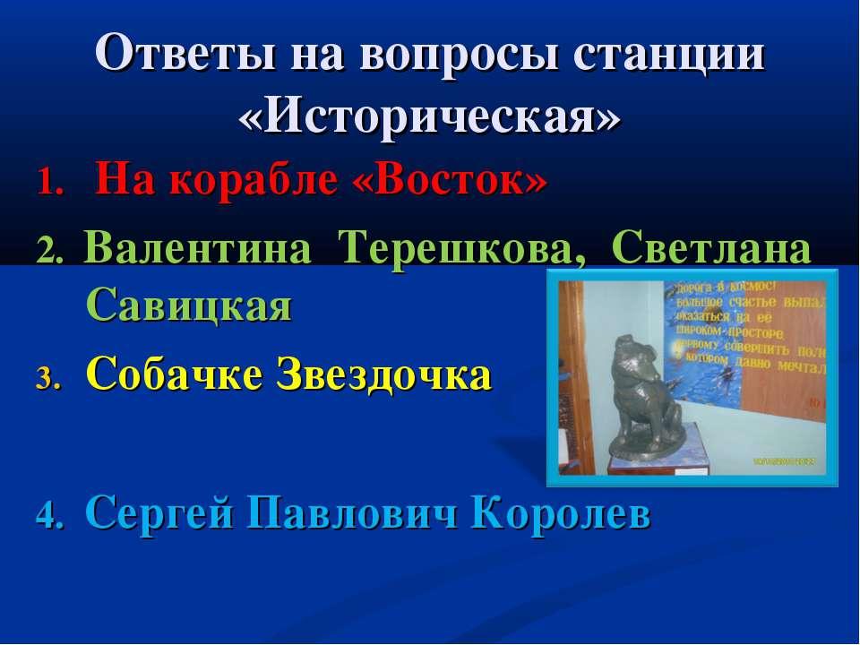 Ответы на вопросы станции «Историческая» 1. На корабле «Восток» 2. Валентина ...