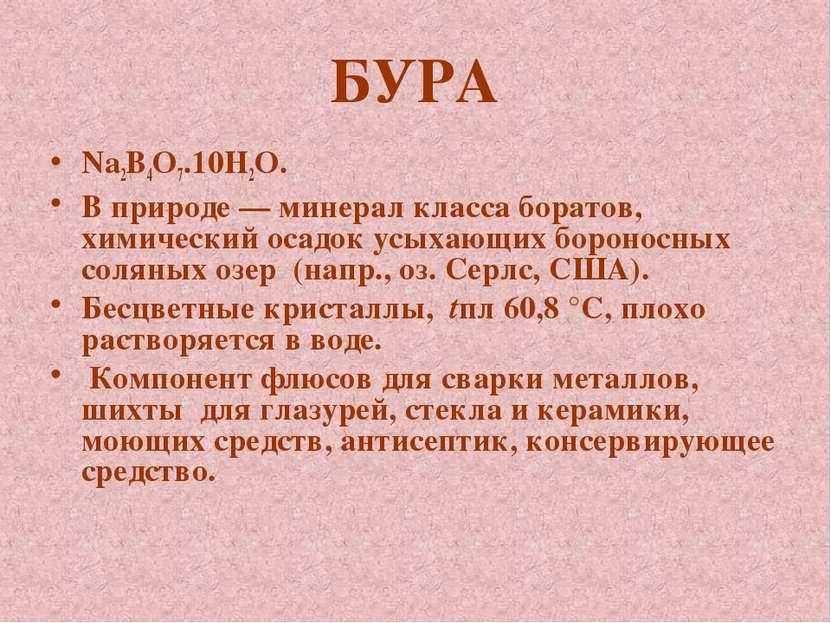 БУРА Na2B4O7.10H2O. В природе — минерал класса боратов, химический осадок усы...