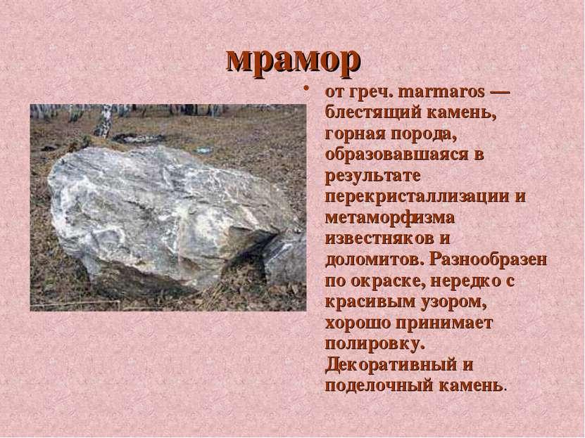 мрамор от греч. marmaros — блестящий камень, горная порода, образовавшаяся в ...
