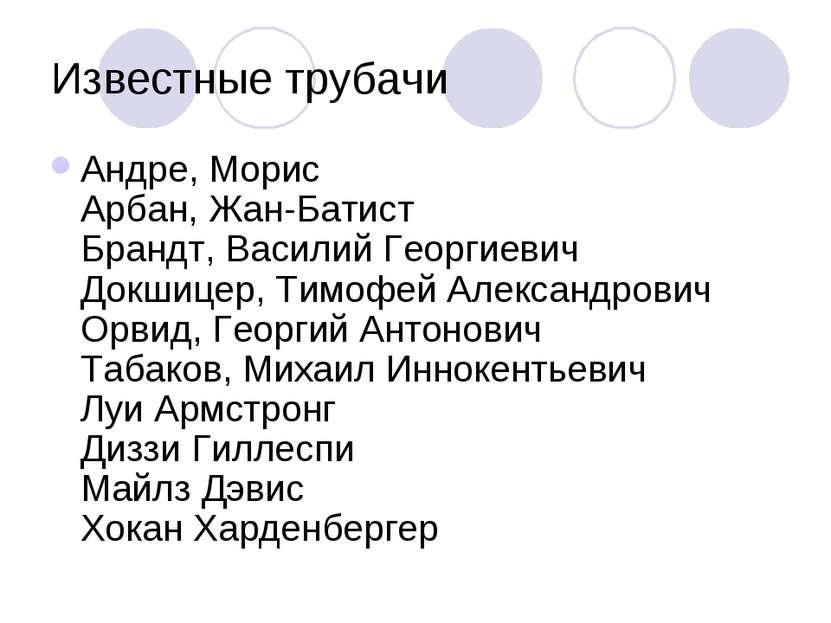 Известные трубачи Андре, Морис Арбан, Жан-Батист Брандт, Василий Георгиевич Д...