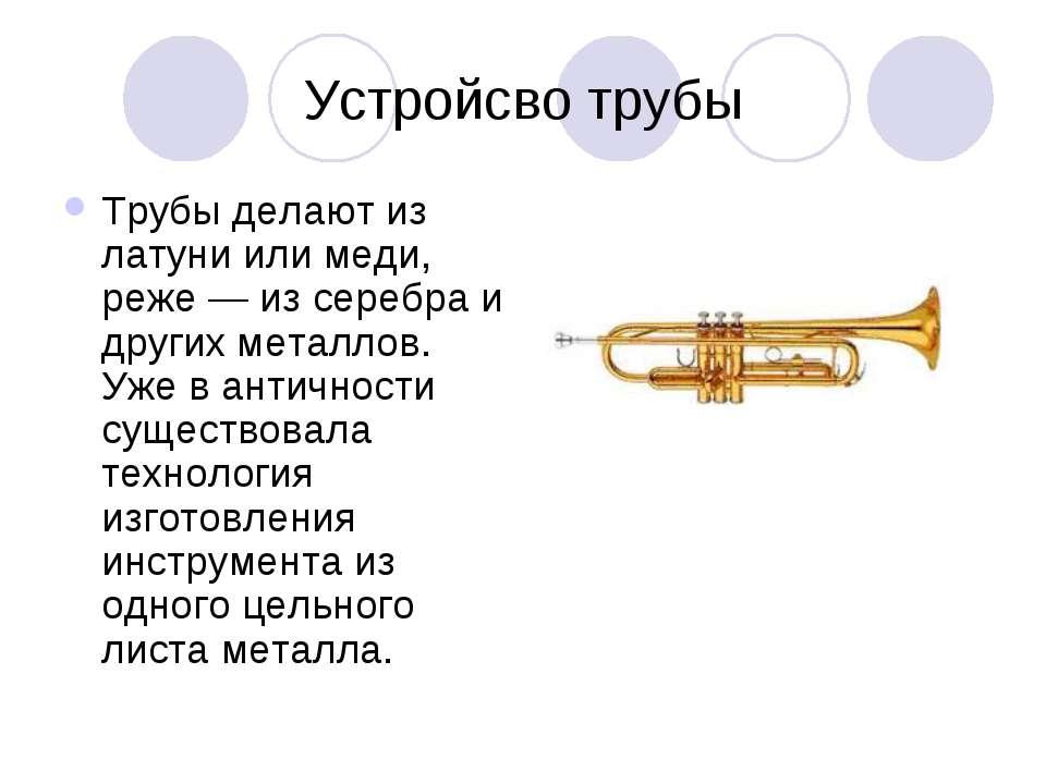 Устройсво трубы Трубы делают из латуни или меди, реже — из серебра и других м...
