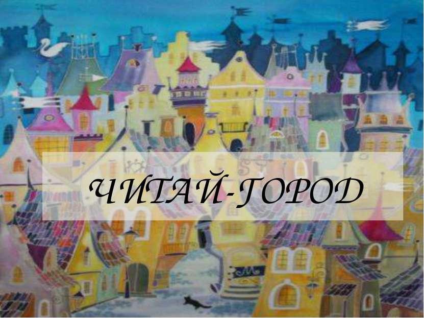 ЧИТАЙ-ГОРОД