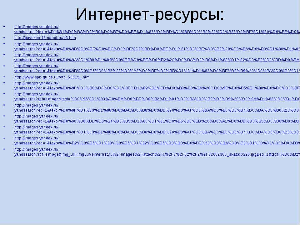 Интернет-ресурсы: http://images.yandex.ru/yandsearch?text=%D1%81%D0%BA%D0%B0%...