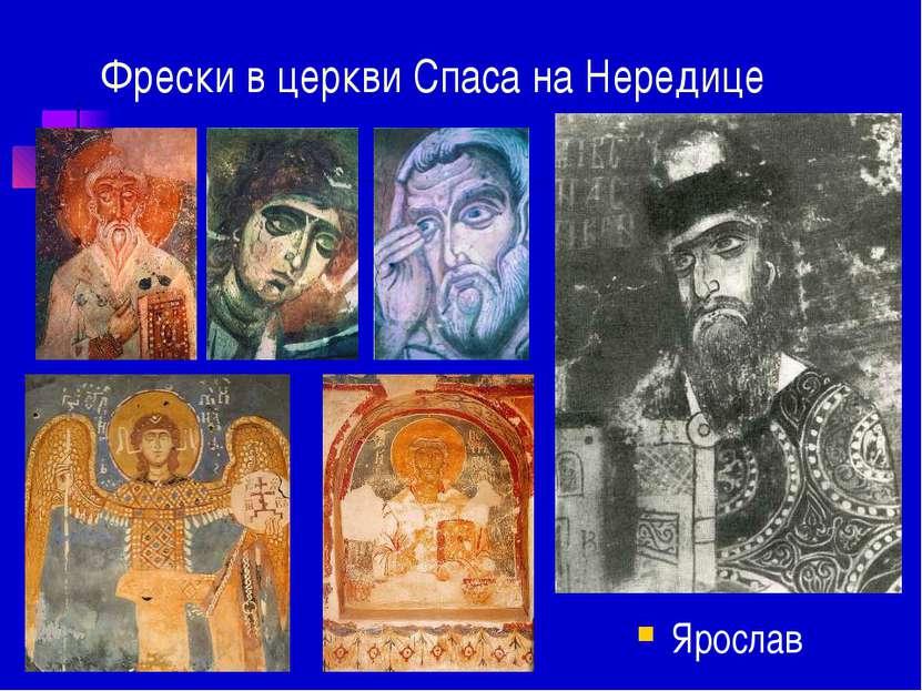Фрески в церкви Спаса на Нередице Ярослав