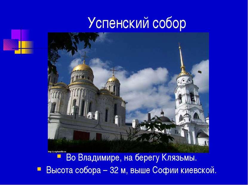 Успенский собор Во Владимире, на берегу Клязьмы. Высота собора – 32 м, выше С...