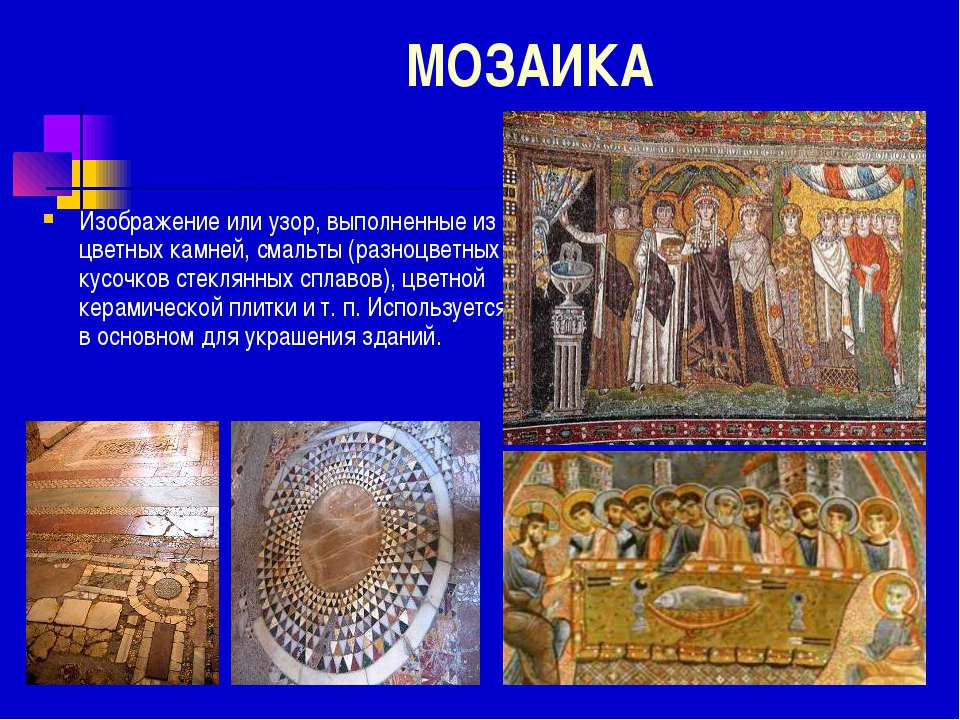 МОЗАИКА Изображение или узор, выполненные из цветных камней, смальты (разноцв...