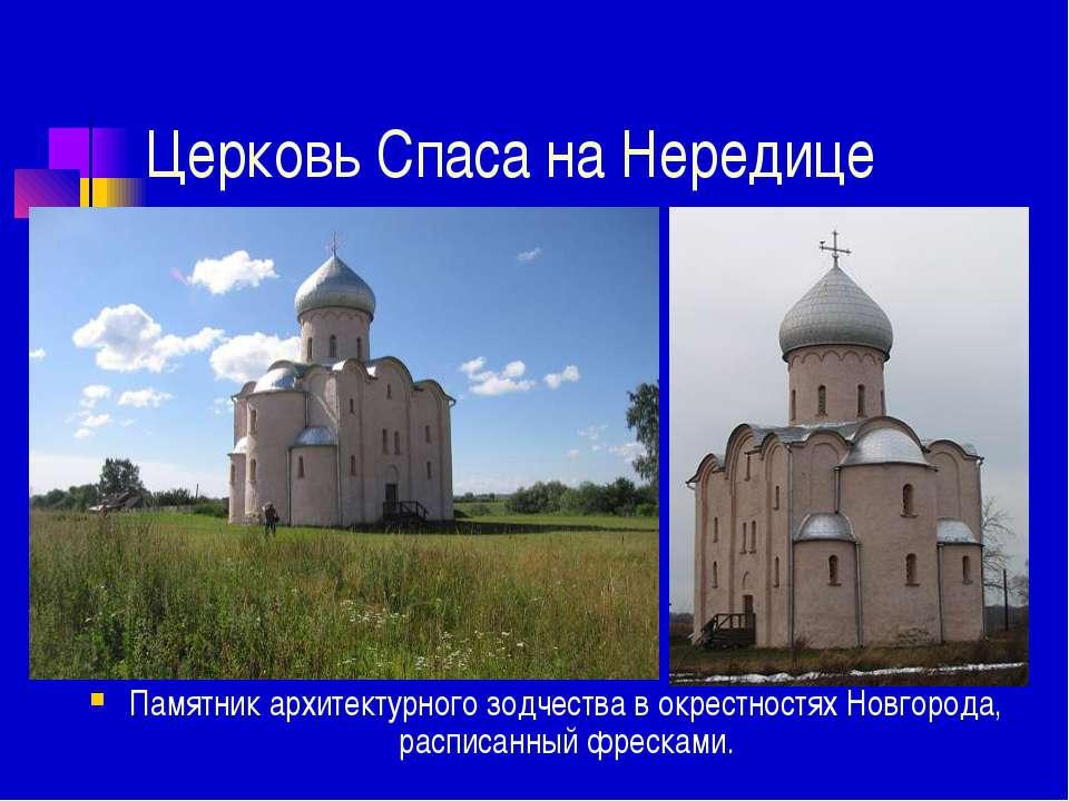 Церковь Спаса на Нередице Памятник архитектурного зодчества в окрестностях Но...