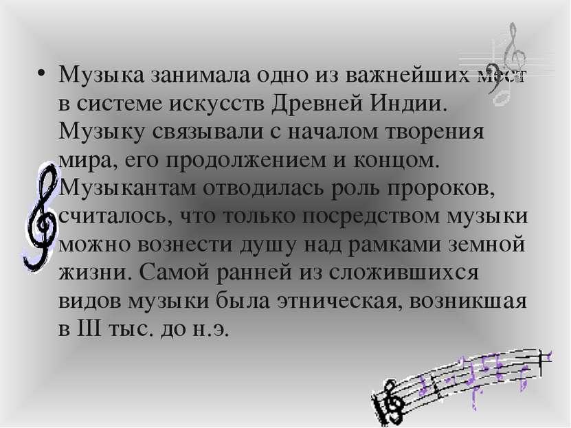 Музыка занимала одно из важнейших мест в системе искусств Древней Индии. Музы...