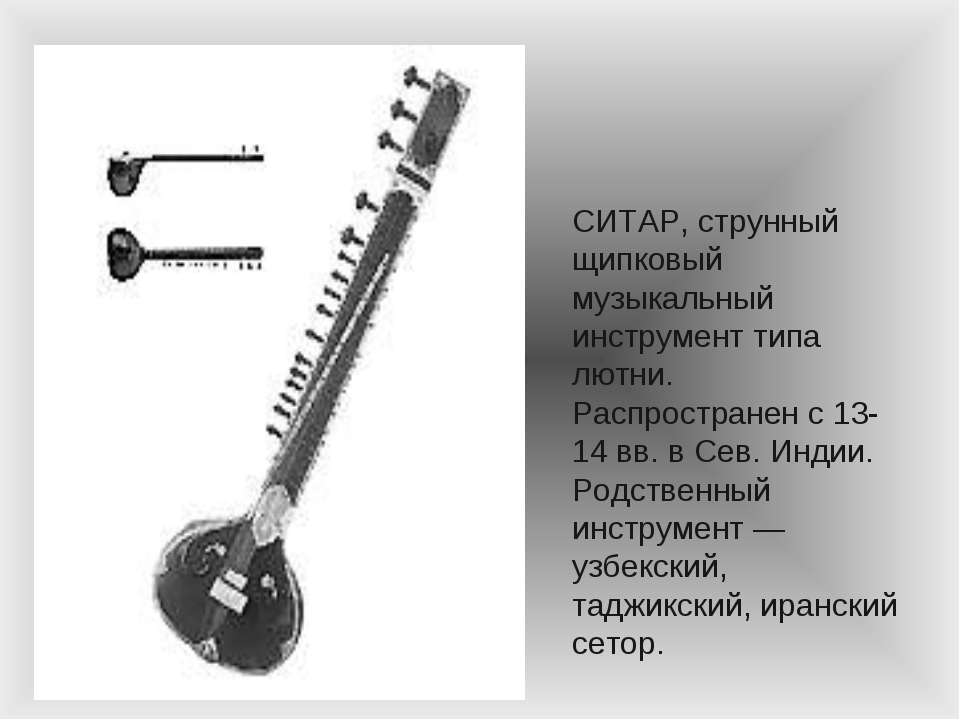 СИТАР, струнный щипковый музыкальный инструмент типа лютни. Распространен с 1...