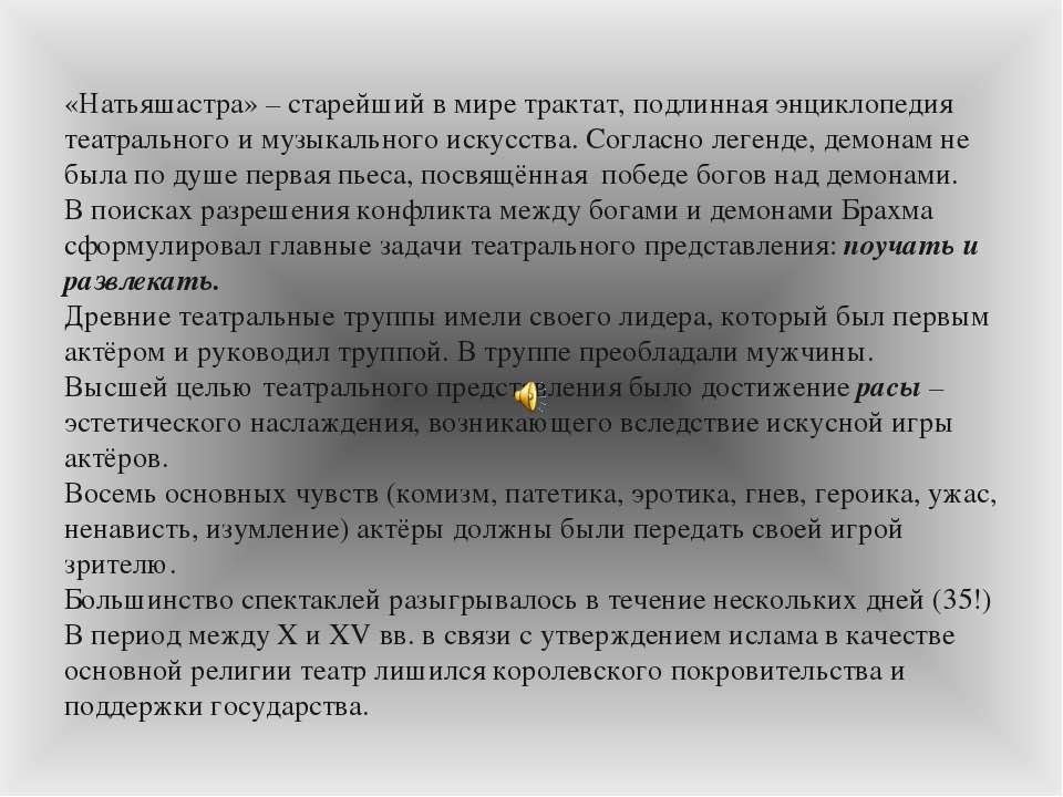 «Натьяшастра» – старейший в мире трактат, подлинная энциклопедия театрального...
