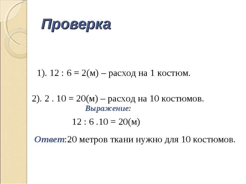 Проверка 1). 12 : 6 = 2(м) – расход на 1 костюм. 2). 2 . 10 = 20(м) – расход ...