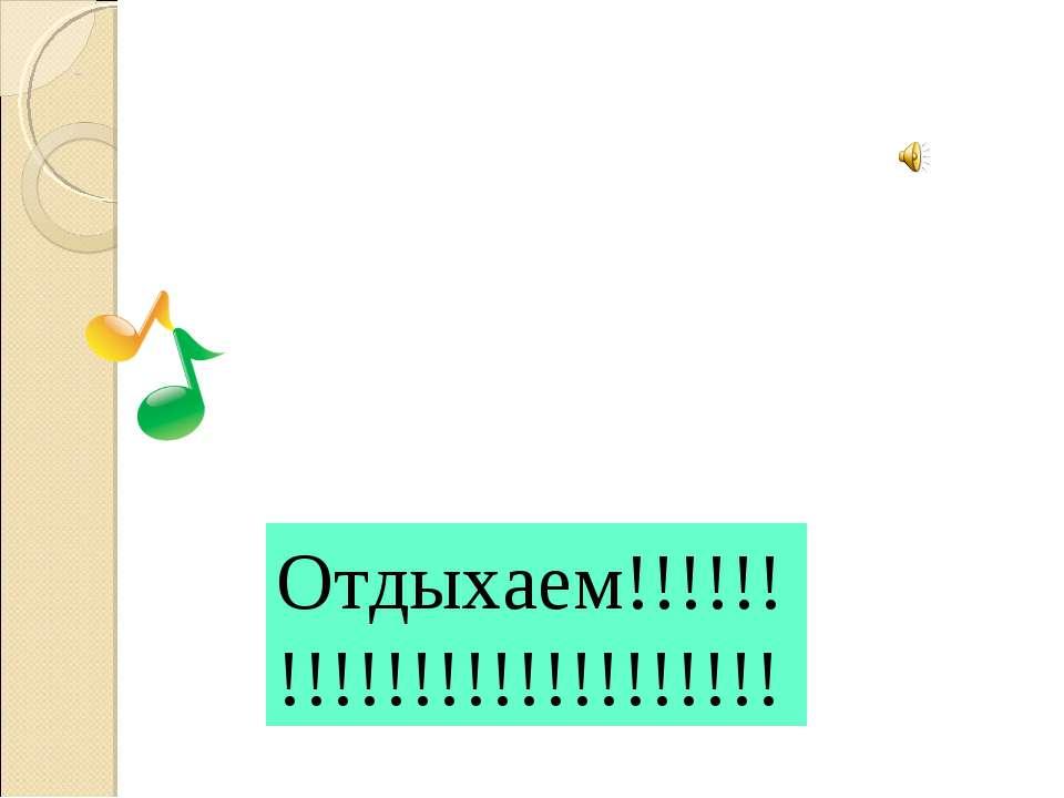 гпппппр Отдыхаем!!!!!!!!!!!!!!!!!!!!!!!!!