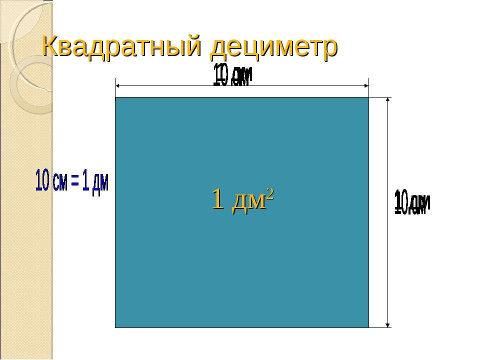 Квадратный дециметр 10 . 10 = 100 (см 2) 1 дм2