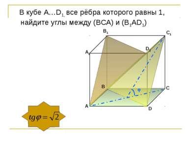 A A1 B1 C1 C D D1 B В кубе А…D1, все рёбра которого равны 1, найдите углы меж...