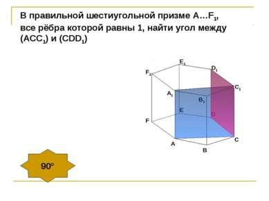 B1 90° В правильной шестиугольной призме А…F1, все рёбра которой равны 1, най...
