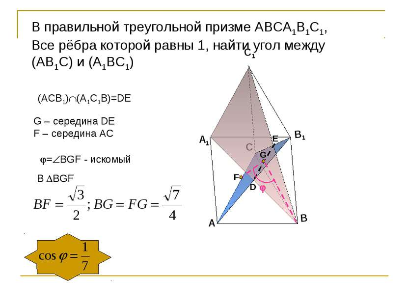 A A1 B B1 C C1 В правильной треугольной призме АВСА1В1С1, Все рёбра которой р...