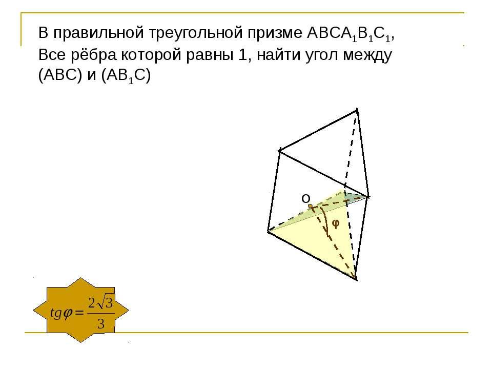 В правильной треугольной призме АВСА1В1С1, Все рёбра которой равны 1, найти у...