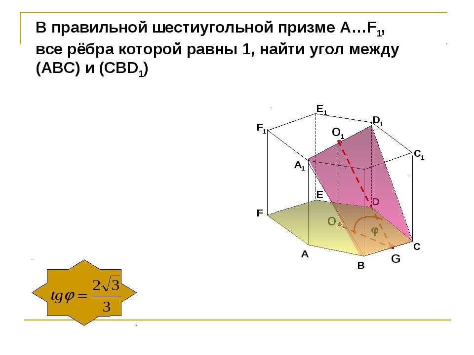 В правильной шестиугольной призме А…F1, все рёбра которой равны 1, найти угол...