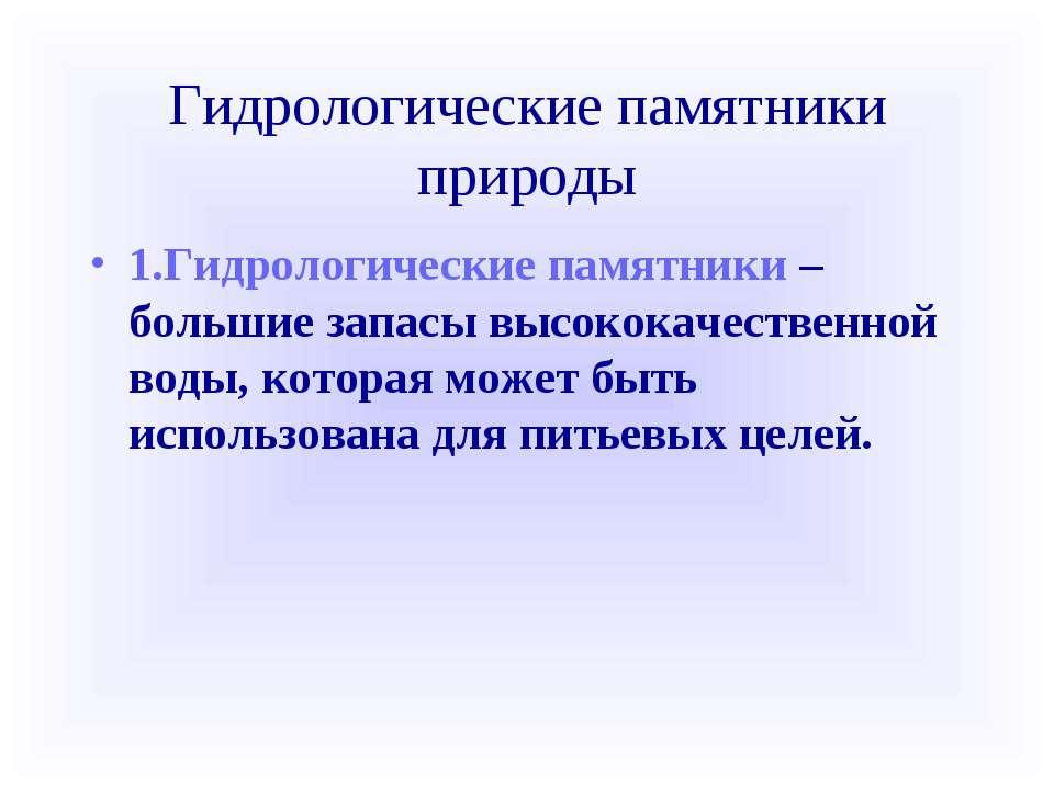 Гидрологические памятники природы 1.Гидрологические памятники – большие запас...